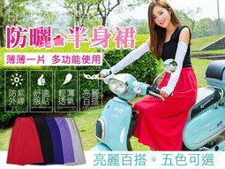 【百寶袋】《網美、女神都狂推!》防曬裙 超透氣 防紫外線 騎車 遮陽裙 防走光 【DC028】