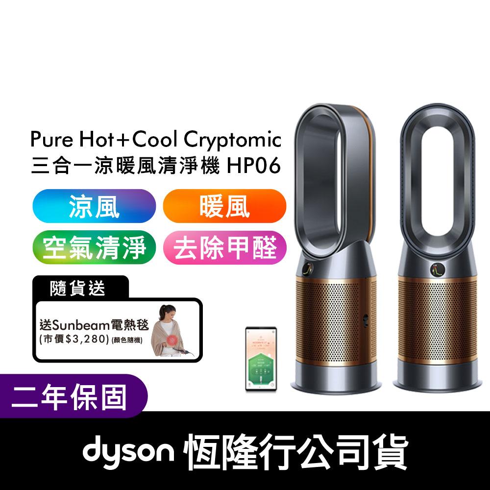 【送Sunbeam電熱毯】Dyson戴森 Pure Hot+Cool Cryptomic HP06 三合一涼暖風扇空氣清淨機(黑銅色)