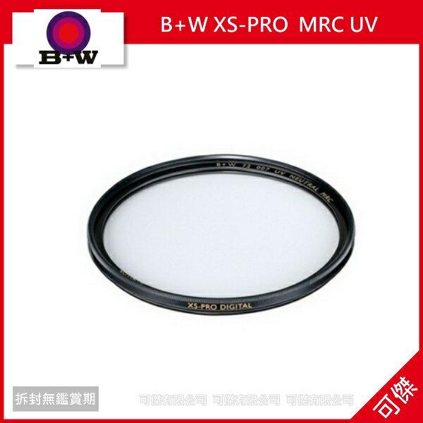 免運 可傑 B+W XS-PRO 82mm MRC UV 超薄框 保護鏡 德國製造 捷新總代理 公司貨