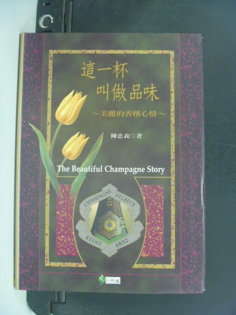 【書寶二手書T3/收藏_NGN】這一杯叫做品味-美麗的香檳心情_陳忠義