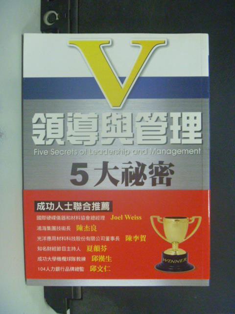 【書寶二手書T4/財經企管_JKC】領導與管理五大秘密_黃國興