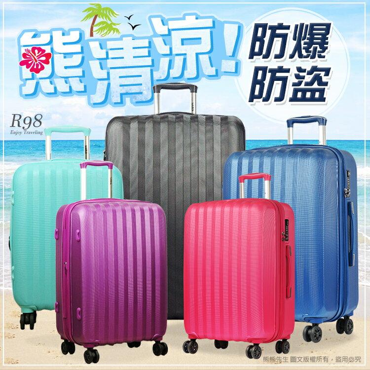 《熊熊先生》 行李箱 拉桿箱 R98 旅行箱 防刮霧面 24吋 TSA海關鎖 可加大 防盜拉鍊