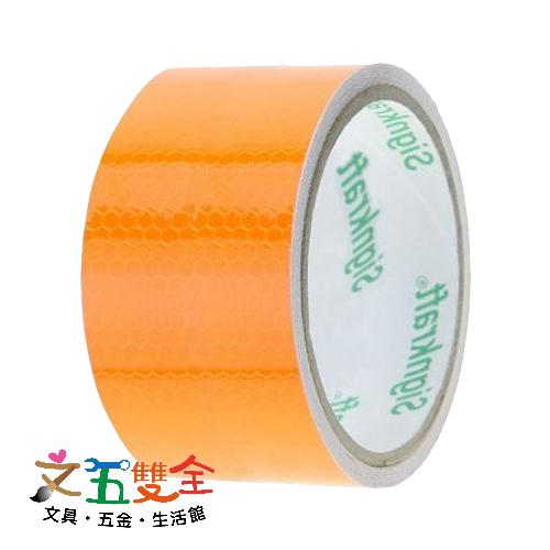 #1506 警示用反光膠帶 ( 50mm x 3M ) 蜂巢狀 ( 螢光橘 ) - 適用居家、行車、環境及銀老族安全…等