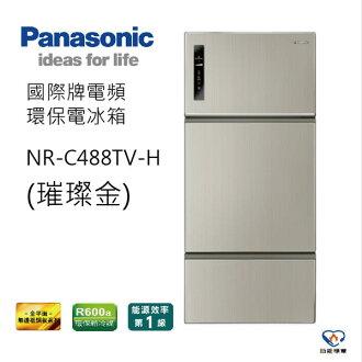 Panasonic國際牌 481L 智慧節能 變頻 三門 冰箱 NR-C488TV-H (璀璨金)