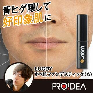 【LUGDY】型男專用遮瑕棒