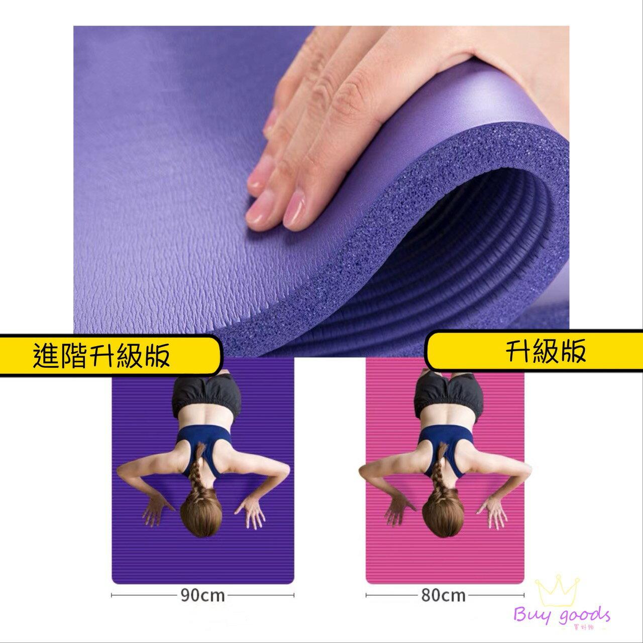 健身 瑜伽墊 / 運動 地墊 遊戲墊  / 瑜珈健身墊 / 防滑墊《10MM / 15MM 瑜珈墊+束帶+收納袋三件套》 8