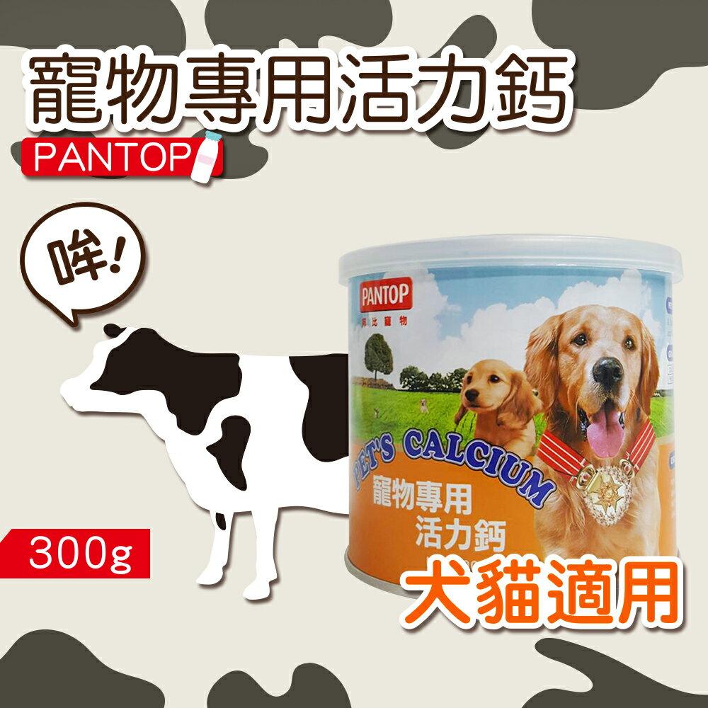 ☆御品小舖☆送潔牙骨) PANTOP 邦比寵物專用活力鈣 鈣磷粉 300g 提高食物吸收率