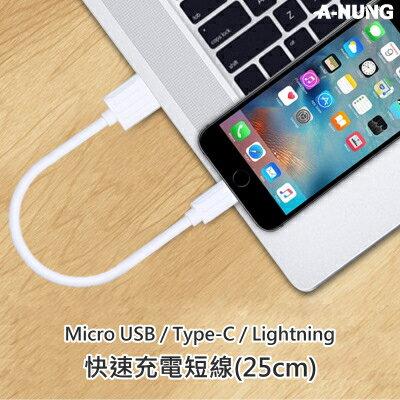 快速充電線 短線 25cm 快充線 適用 Micro USB 傳輸線