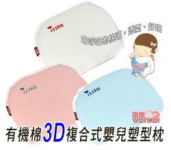 issla 伊世樂 D-155 有機棉3D複合式嬰兒塑型枕,會呼吸的枕頭,透氣、好眠,台灣製造