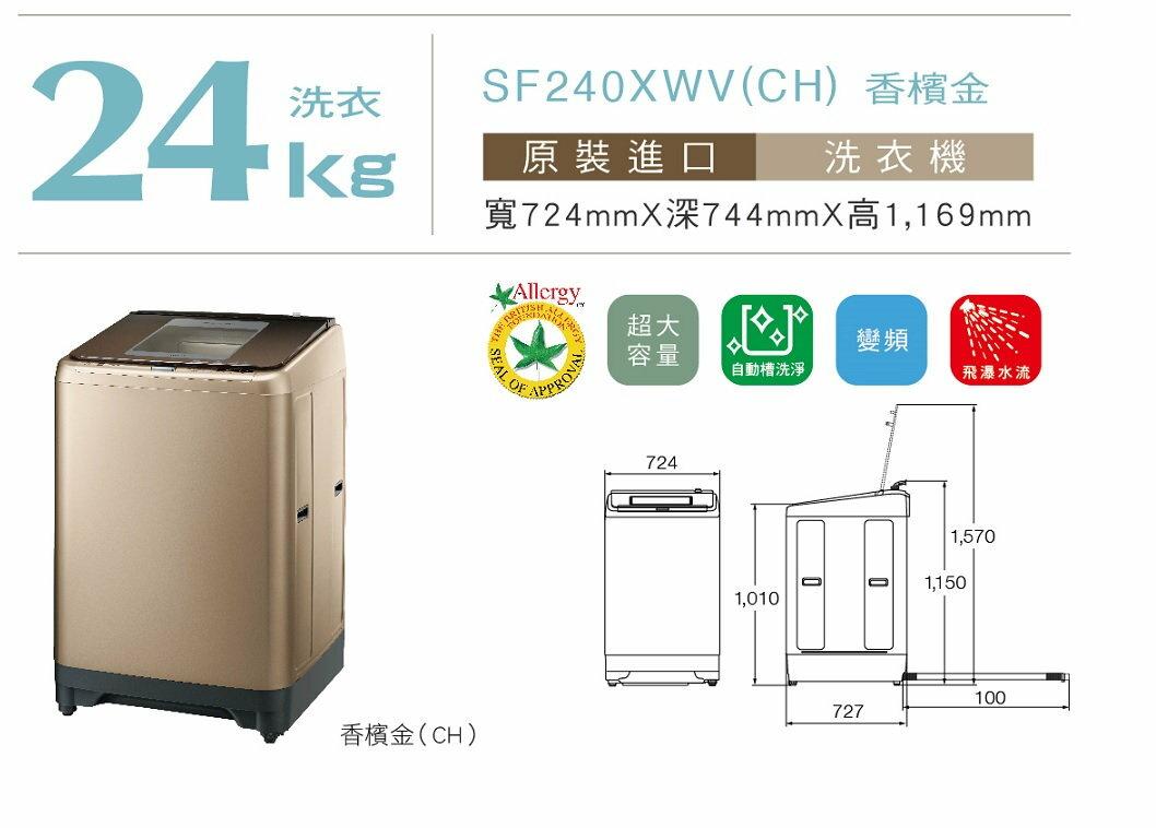 <br/><br/>  昇汶家電批發:HITACHI 日立  直立式變頻洗衣機SF240XWV<br/><br/>