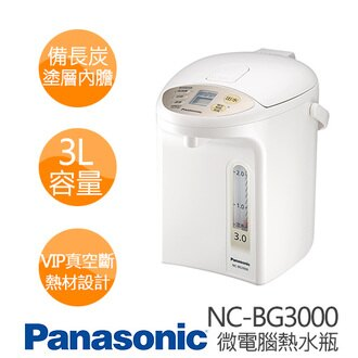 Panasonic 國際牌 NC-BG3000 3公升 微電腦熱水瓶
