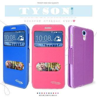 HTC Desire 620/620G 尊系列 雙視窗皮套/保護套/手機套/保護手機/免掀蓋接聽/軟殼
