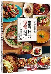 米其林主廚私傳食譜 創意日式家常料理