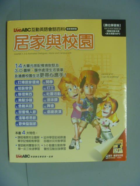 ~書寶 書T8/語言學習_YEE~Liveabc互動英語會話百科:居家與校園_LiveAB