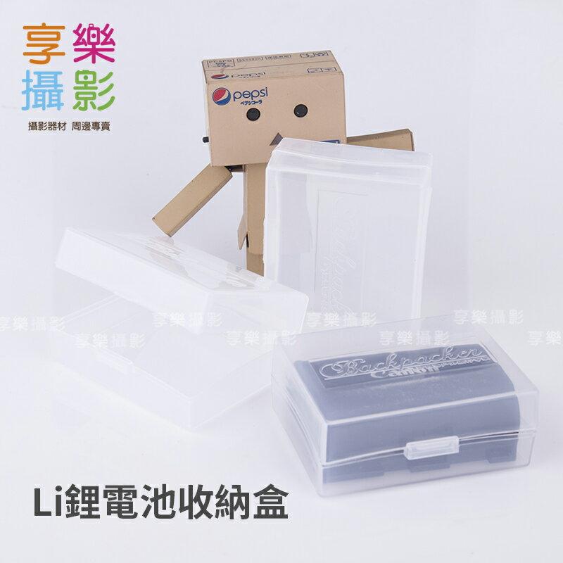 [享樂攝影] Li 鋰電池收納盒 電池盒 60x48x23mm 可收納單眼相機鋰電池 LPE6 ENEL3 SD CF記憶卡 電池蓋