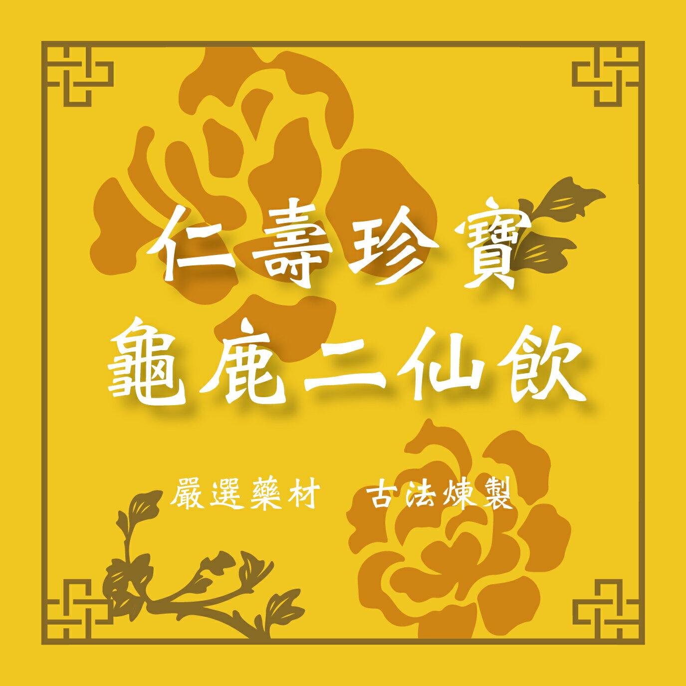 仁壽珍寶•龜鹿二仙飲