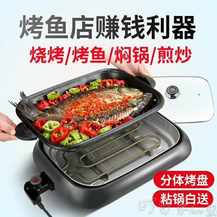 220v亨牛紙包魚專用鍋電烤盤分離式萬州紙上烤魚爐商用烤肉鍋家用火鍋YYP 新年禮物