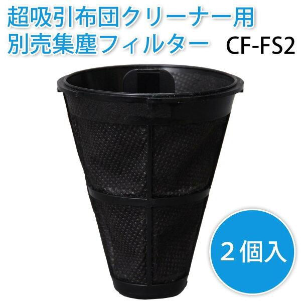 JE精品美妝:IrisOyama超吸收式日式吸塵器除塵蟎器-濾芯CF-FS2[2入]【JE精品美妝】