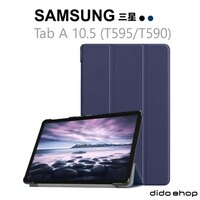 Samsung平板電腦推薦到三星 Tab A 10.5吋 T595/T590 三折平板皮套 平板保護套(PA174)【預購】就在dido shop推薦Samsung平板電腦