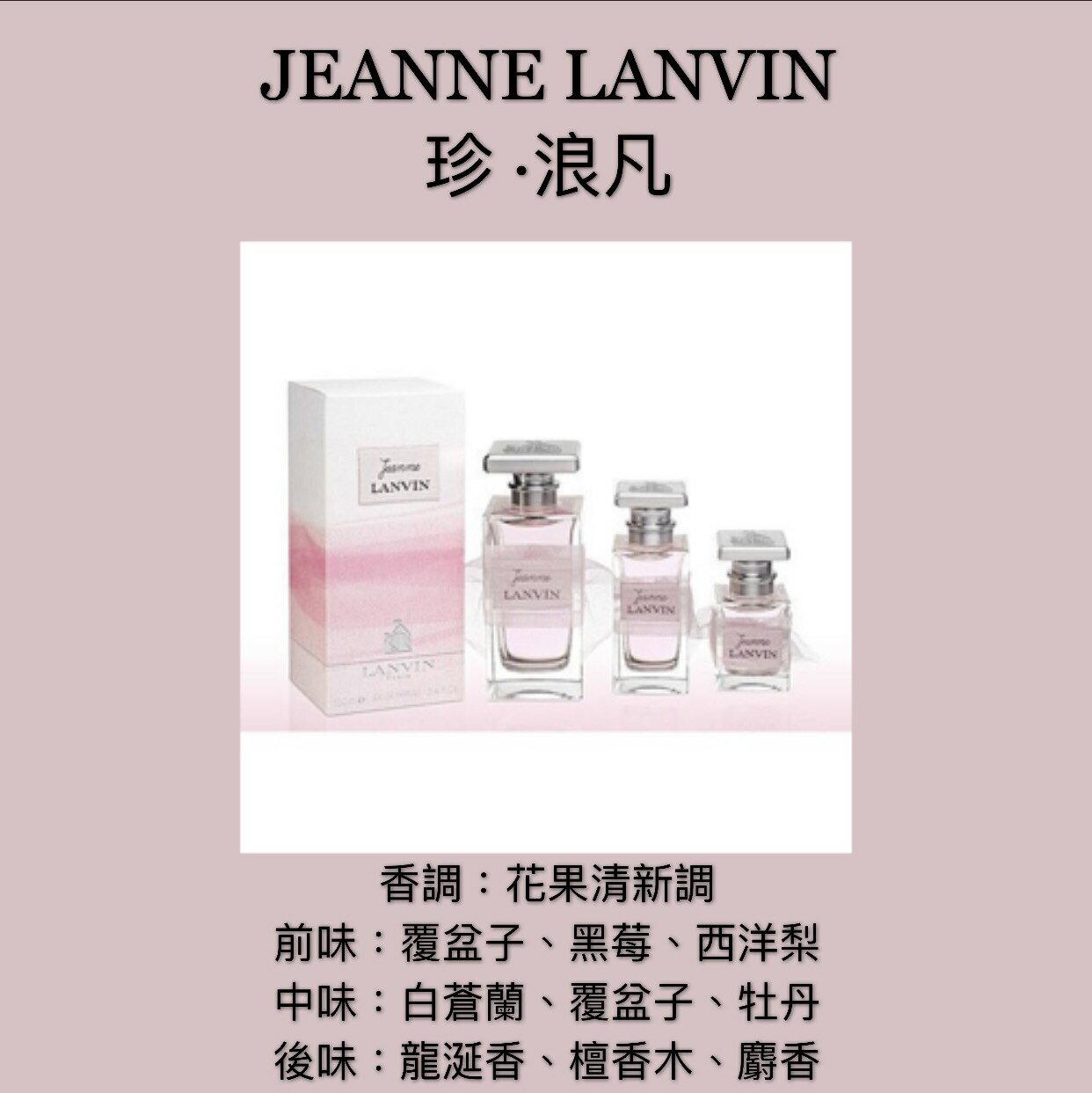 【香舍】JEANNE LANVIN 珍 浪凡 女性淡香精 30ML/100ML