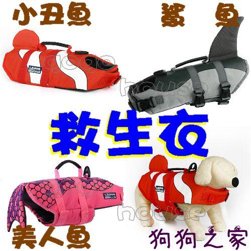 ☆狗狗之家☆cosplay 寵物 救生衣 玩水 戲水 小丑魚 鯊魚 美人魚 S尺寸