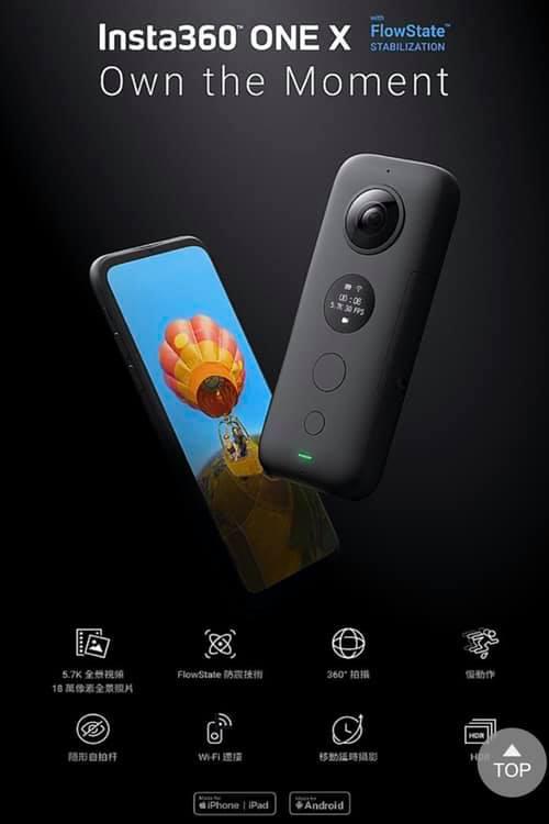 新店優惠 全新原廠公司貨 Insta360 ONE X運動全景相機 防抖數碼相機高清攝像機戶外智能