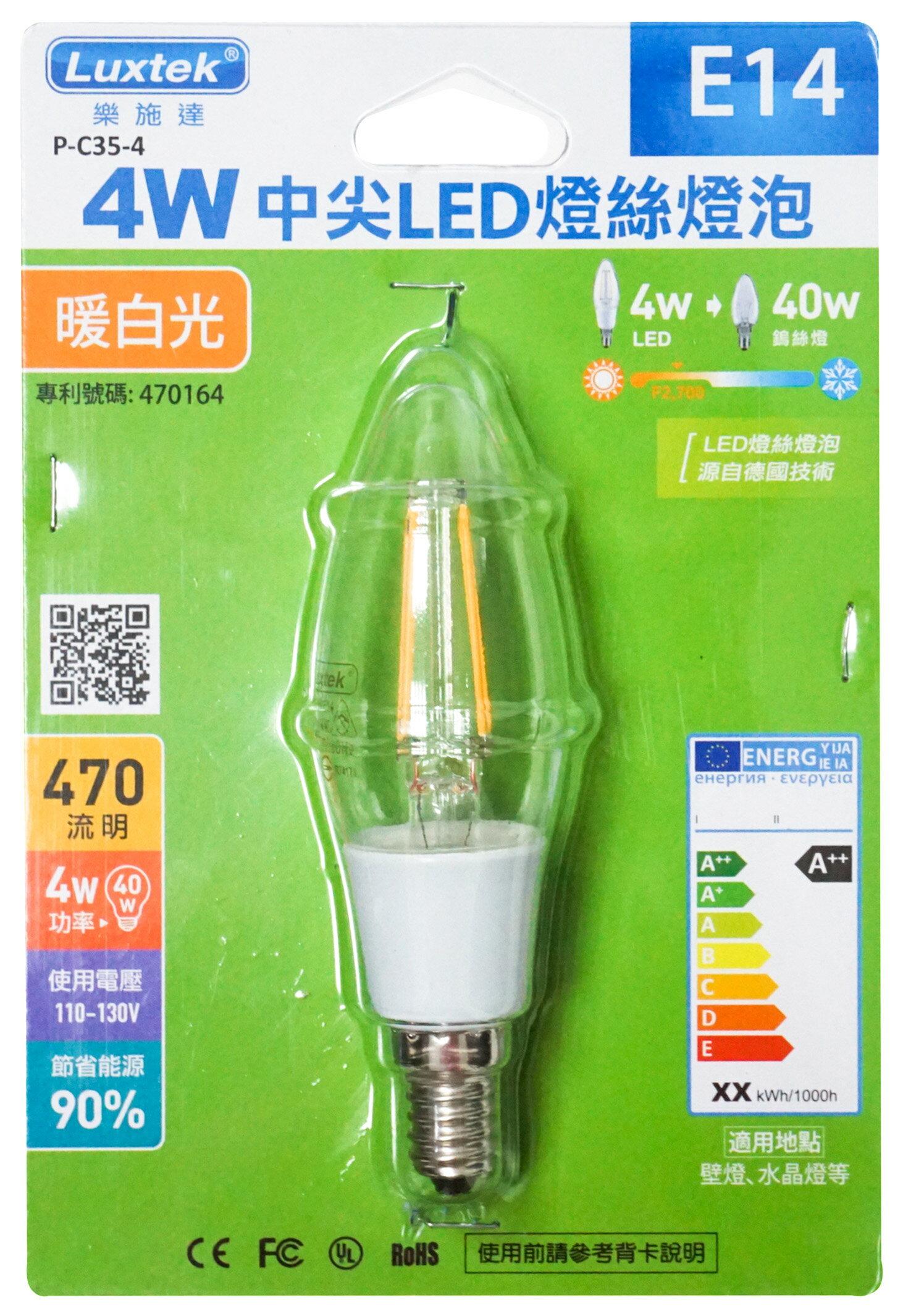 (E14)4W中尖LED燈絲燈泡-暖白C35-4