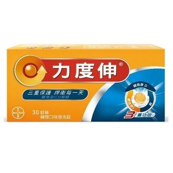 力度伸維他命C+D+鋅柳橙口味發泡錠30錠盒◆德瑞健康家◆