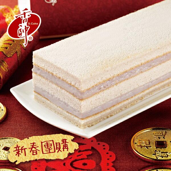 【香帥蛋糕】美味特選-雙層芋泥蛋糕★1月限定全店699免運