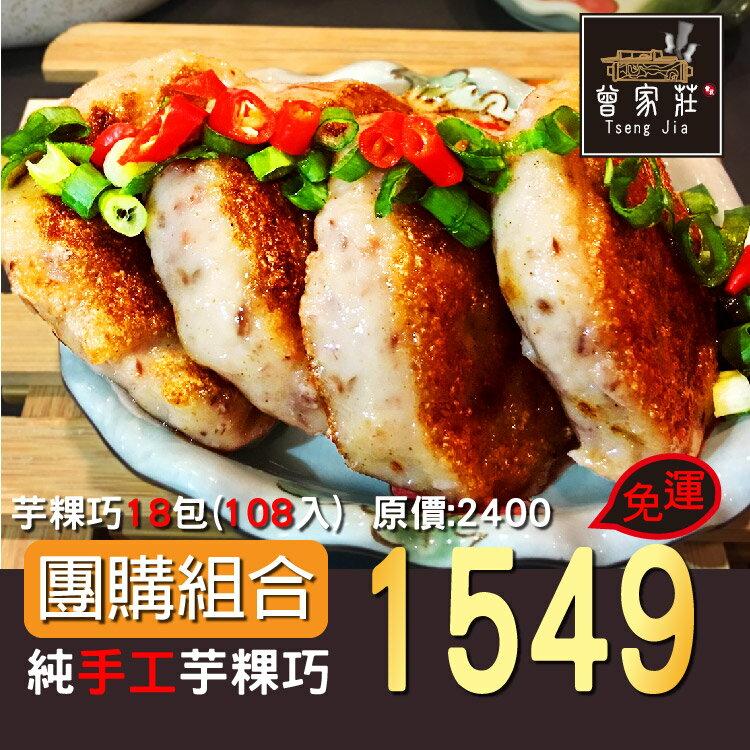 (免運費)黯然消魂芋粿巧(18包=108入)-曾家莊食品廠 團購熱銷美食 年節禮盒伴手禮團購首選 地方小吃
