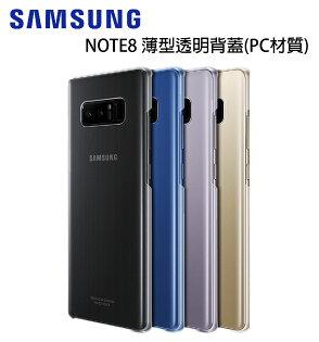 [滿3000加碼送15%12期零利率]三星SAMSUNG正原廠GalaxyNOTE8薄型透明背蓋(PC材質)-黑紫透明