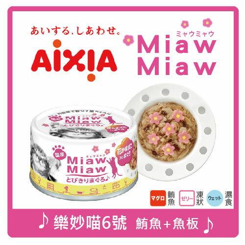 【力奇】AIXIA 愛喜雅 樂妙喵 6號-鮪魚.魚板 60g-48元 可超取(C072A36)