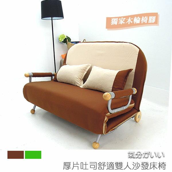 沙發床 雙人沙發 《厚片土司多功能雙人沙發床椅》-台客嚴選