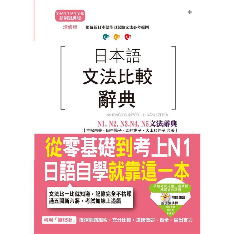增修版 日本語文法比較辭典N1,N2,N3,N4,N5文法辭典-從零基礎到考上N1,就靠這一本!(2 - 限時優惠好康折扣