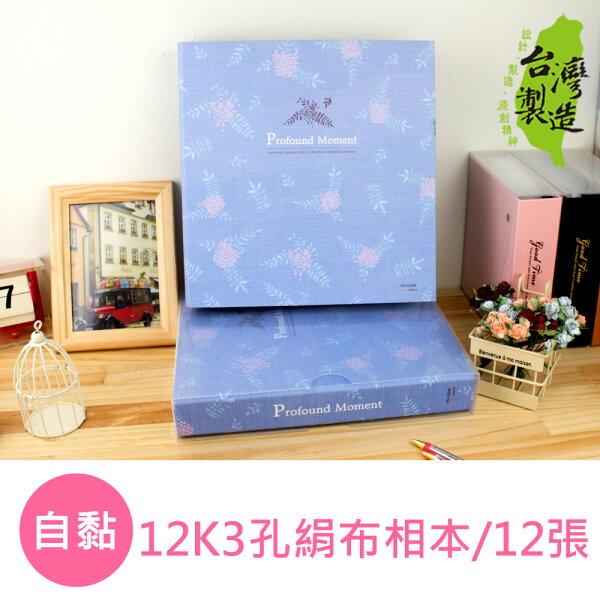 珠友文化:珠友PH-12039-312K3孔絹布相本相簿相冊米色自黏內頁12張