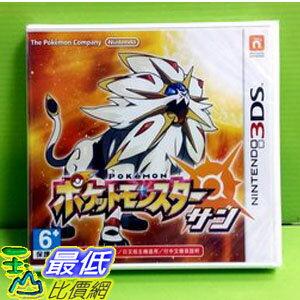 (現金價) 中文版 日規主機專用 3DS 神奇寶貝 太陽/精靈寶可夢