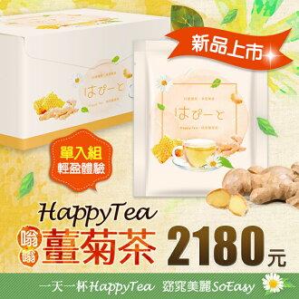 【Nextage】Happy Tea 嗡嗡薑菊茶(30包/一盒)