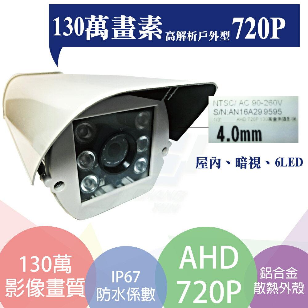 ?高雄/台南/屏東監視器 AHD?百萬畫素/720P 1/4 CMOS/6陣列式LED/高解析戶外型紅外線攝影機