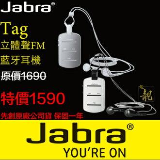 JABRA Tag 立體聲FM藍牙耳機 FM 立體聲 無線 運動 入耳式 藍芽 藍牙 耳機 Tag