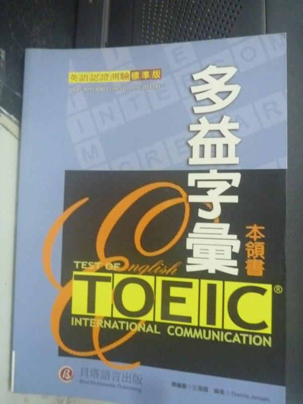 【書寶二手書T3/語言學習_QJP】TOEIC多益字彙本領書_曾丹妮
