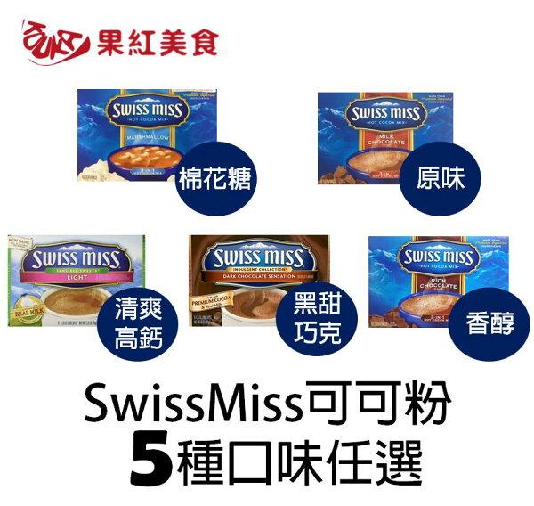 果紅美食家:[超取599免運]SwissMiss可可粉黑甜巧克力香醇原味棉花糖清爽高鈣巧克力粉