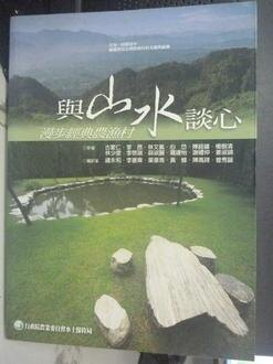【書寶二手書T4/旅遊_YIK】與山水談心-漫步經典農漁村_行政院農業