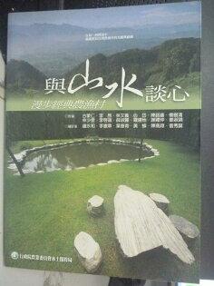 【書寶二手書T6/旅遊_YIK】與山水談心-漫步經典農漁村_行政院農業