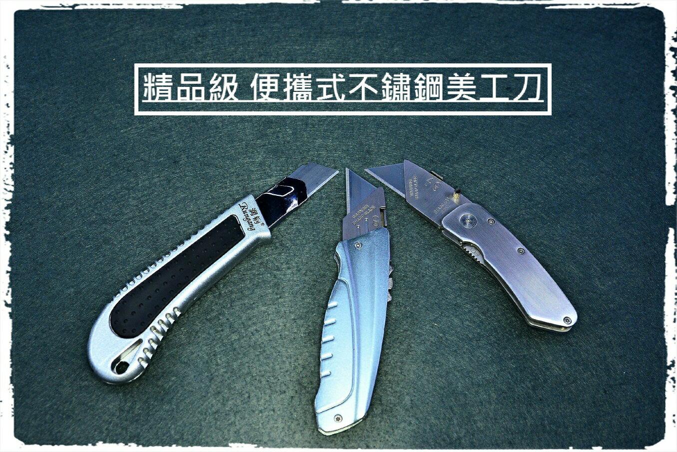 不鏽鋼美工刀具便攜式設計折疊式伸縮式牆紙刀壁紙刀工具刀卡片