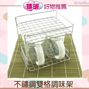 【珍昕】 皇家不鏽鋼雙格調味架( 190X 160 X 182mm)/ 廚房收納架 ( 附調味盒)