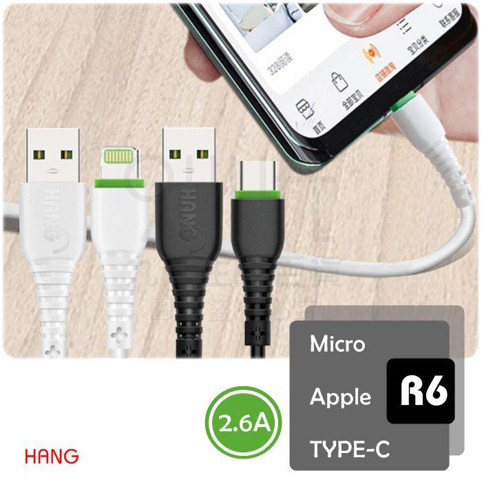 【九元生活百貨】HANG 快充傳輸線/ 1米 R6-2 iPhone lightning 抗折彎 高速傳輸 2.6A充電線 蘋果