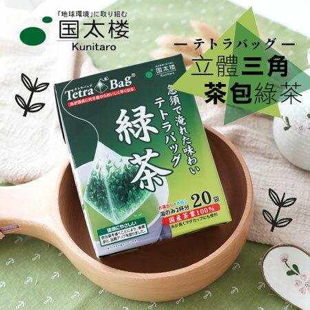 日本國太樓立體三角茶包綠茶(20包入)40g立體三角包綠茶三角包綠茶三角茶包沖泡飲品【N101289】