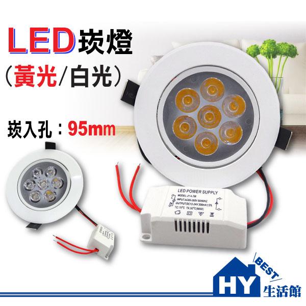 《HY生活館》台光光電 LED崁燈 崁入孔9.5CM 消耗功率9W 保固一年 開孔9.5CM崁燈 可選白光6000K或黃光3000K
