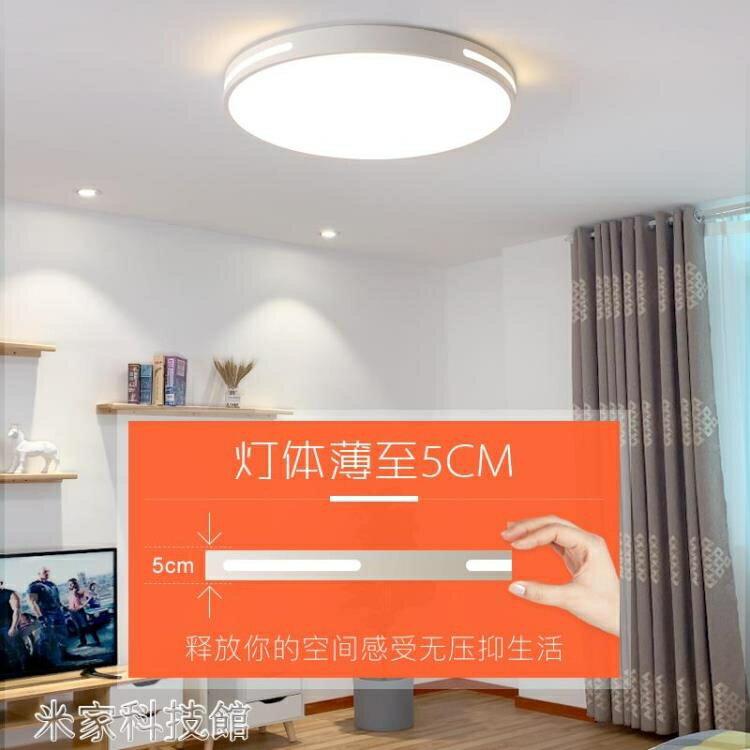 吸頂燈 超薄led吸頂燈圓形北歐客廳燈具簡約現代廚房書房陽臺