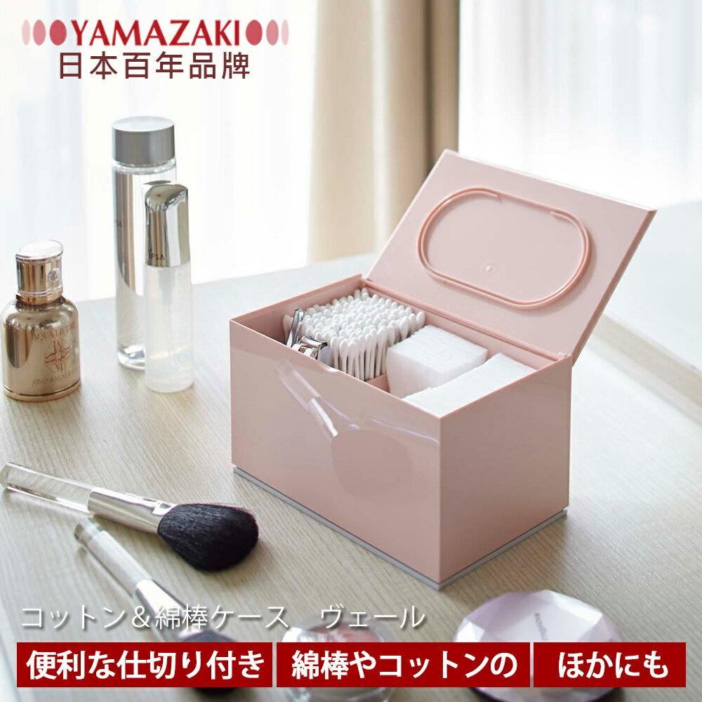 【YAMAZAKI】Veil生活小物分隔收納盒-白/黑/粉★飾品架/收納架/收納盒/急救箱 1